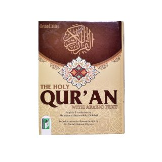 qur'an-with-arabic-text